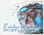ラテリエ デュ ルバンのホームページへ